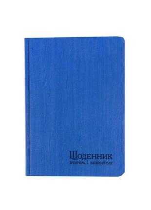 Деловой дневник для учителя и воспитателя