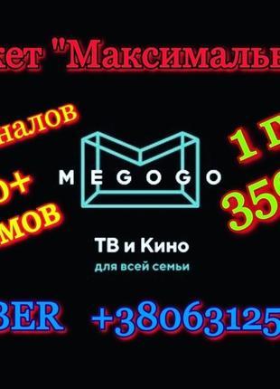 Megogo подписка Максимальная 1 год - 350 грн
