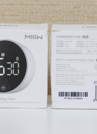 Кухонный таймер Xiaomi MIIIW Comfort Whirling Timer LED Магнит