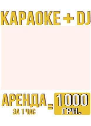 DJ/Аренда караоке/колонок/звук/свет/микрофон/мониторы/музыка/Киев