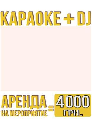 DJ/Крылатый звук караоке/акции/реклама/звуковое оборудование/Киев