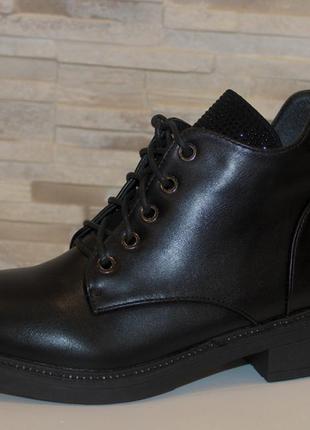 Женские черные демисезонные ботинки со стразами на шнуровке ни...