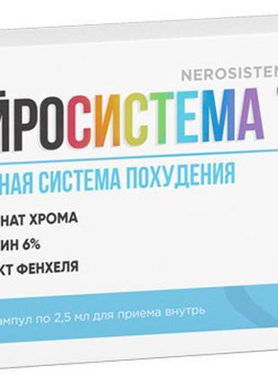 Нейросистема 7 - Жиросжигающий раствор, для похудения
