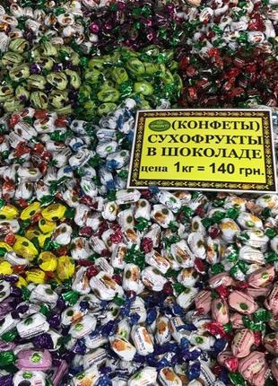 Конфеты шоколадные с орехами и сухофруктами