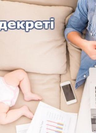 Работа на дому для девушек, женщин, мам в декрете без вложений