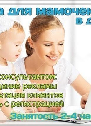 Работа на дому для мам в декрете без вложений