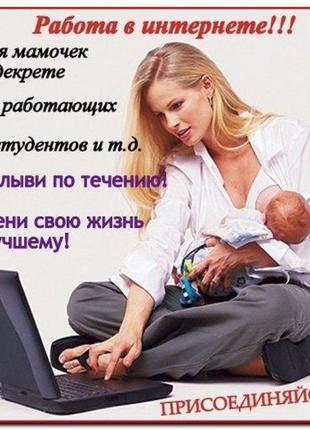 Работа на дому. Для мам в декрете. Без О/Р