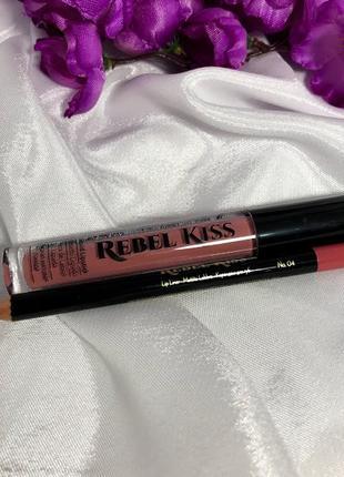 Набор, cтойкая матовая помада rebel kiss и контурный карандаш № 4