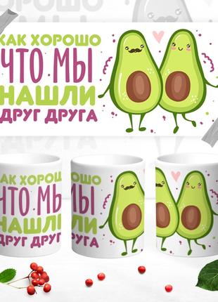 Кружка для влюбленных, авокадо, подарок на день св валентина, ...