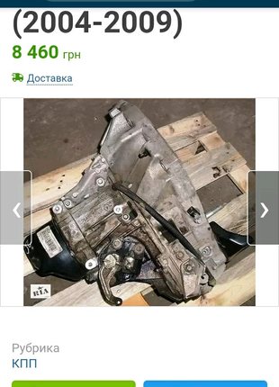 Коробка передач рено меган 2