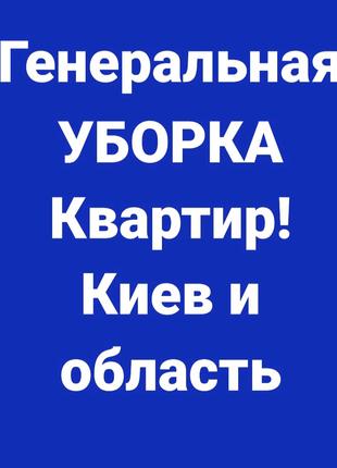Генеральная уборка квартир Киев