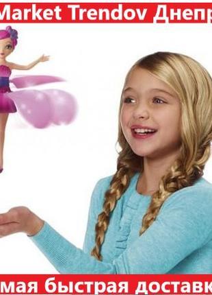 Летающая кукла фея Flying Fairy. Волшебство в детских руках!