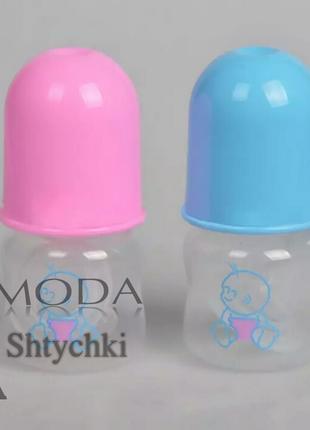Детская бутылочка для кормления на 60 мл.