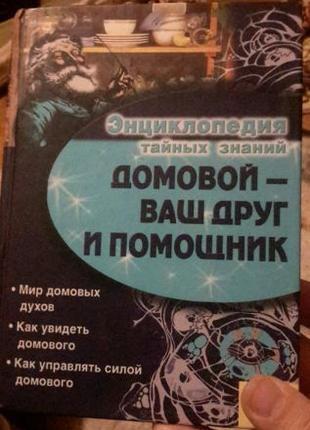 Книга Энциклопедия тайных знаний. Домовой -ваш друг и помошник.