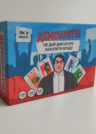 """Нова українська настільна гра """"Демократія"""""""