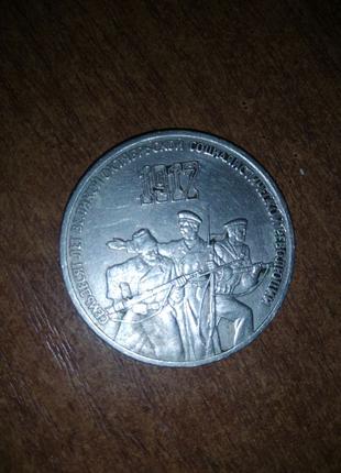 Породам 3 рубля 1987 року