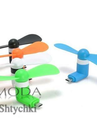 Вентилятор Mini USB, короткий, к телефонам