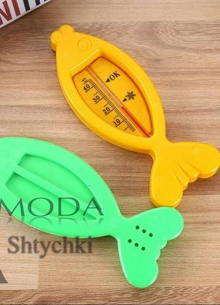 Термометр детский для воды, до 45 градусов