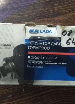 Регулятор давления тормозов ваз 21080