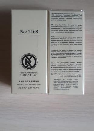 Жіноча парфумована вода kreasyon creation 2168