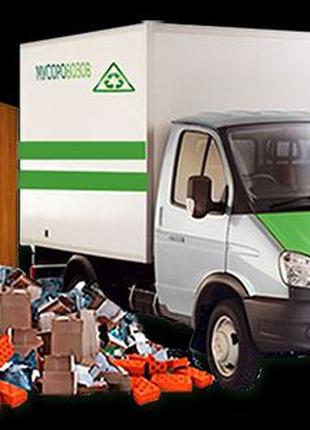 Вывоз мусора Березняки Русановка ДВРЗ Бровары Троещина Зил Газель