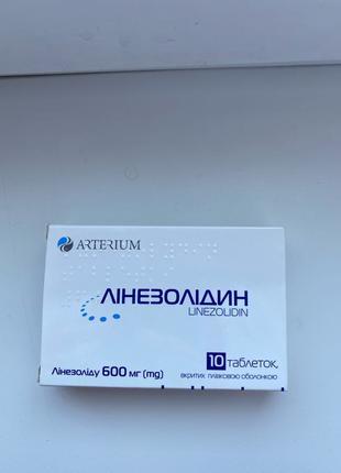 Линезолидин от артериум
