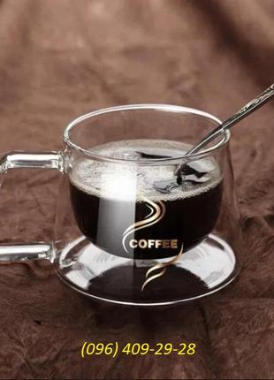 Стеклянная чашка кружка для кофе оригинальная с двойным дном