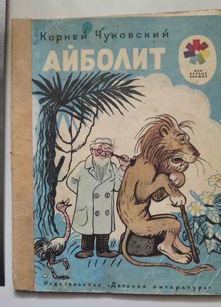 Доктор Айболит Чуковский Сутеев 1980 сказка книга книжка стих ссс