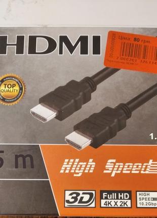 Продается Кабель HDMI-HDMI 5 метров