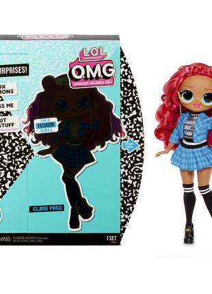 Кукла большая лол Отличница омг 3 серия lol omg class prez оригин