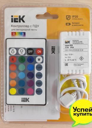 Контроллер RGB + пульт IEK 12 В 72 Вт IP20 3 канала