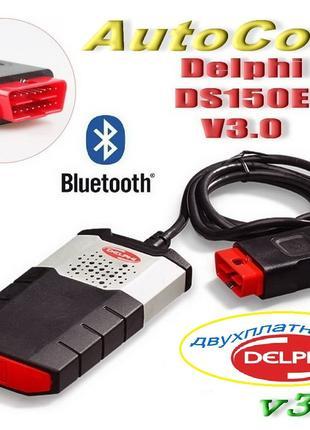 Автосканер Delphi DS150E V3.0 AutoCom CDP + Bluetooth/USB/ двухпл