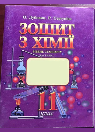 ГДЗ Тетрадь по химии 11 класс Хімія Дубовик контрольні роботи