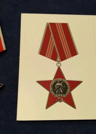 Редкий орден 100 лет Красной армии с чистым документом.