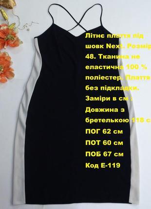 Летнее платье под шелк next размер 48