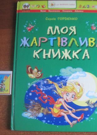 Сергій Гордієнко. Моя жартівлива книжка. Торнадо 2008