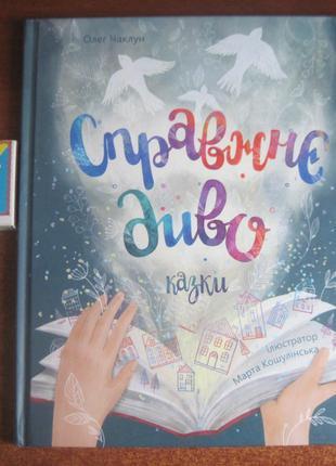 Олег Чаклун . Справжнє диво. казки. Фонтан казок 2016