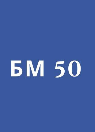 ФБ БМ 50