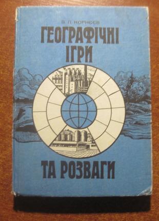 Корнєєв В.П. Географічні ігри та розваги 1985