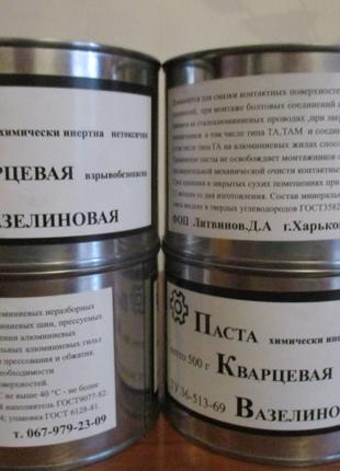 Паста кварцевазелиновая\электромонтажная\антикоррозионная