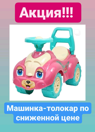 АКЦИЯ! Машинка толокар Технок