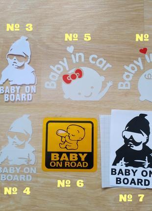Наклейка на авто Ребёнок в машине на Борту