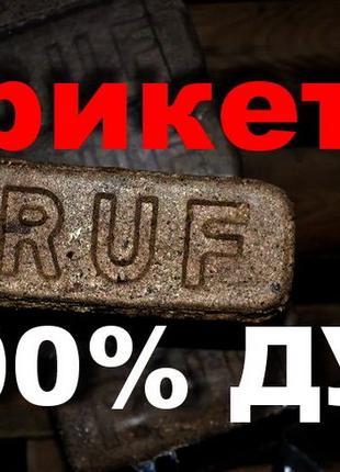 Топливные брикеты Руф\ RUF без предоплаты - 100% ДУБ