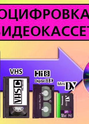 Оцифровка видеокассет VHS, Hi8. Аудиокассет, Виниловых пластинок.