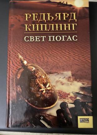 Р. Киплинг Свет погас, рассказы