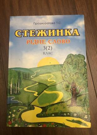 Продам учебник Стежинка 3(2) Прошкуратова Т.С.