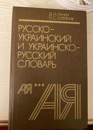 Русско-украинский словарь Ганич, Олейник