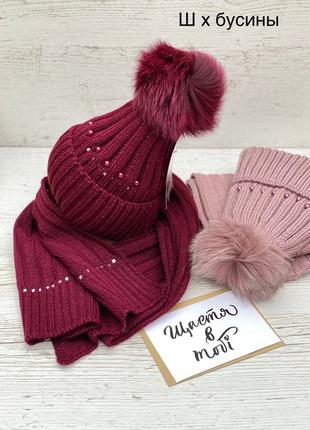 Шапка + шарф набор