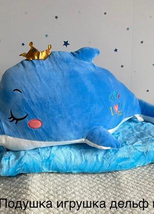 Подушка плед игрушка
