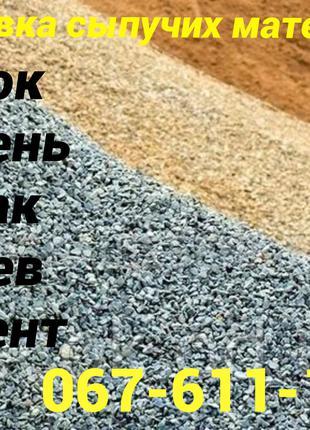 Песок, Щебень, Отсев, Шлак с доставкой